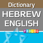 HEBREW-ENGLISH v.v Dictionary