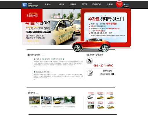 강북삼성자동차운전전문학원