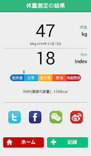 Bfit App Coach  - ダイエット·マネジメント- screenshot thumbnail