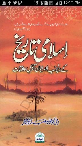 Islami Tareekh Kay Waqiyat