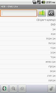 Eng-Hebrew Translator Lite- screenshot thumbnail