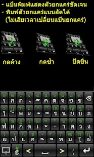 9420 Thai Keyboard - screenshot thumbnail