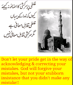 Islamic Thinking screenshot 3