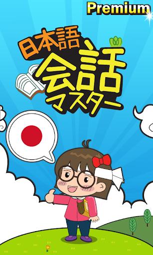 日本語 会話マスター [Premium]