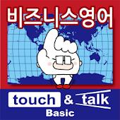 YUBISASHI 비즈니스영어 touch&talk