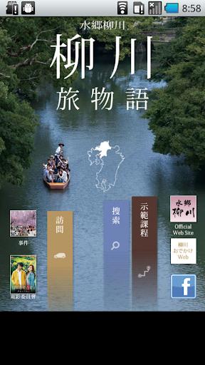 柳川市旅遊故事
