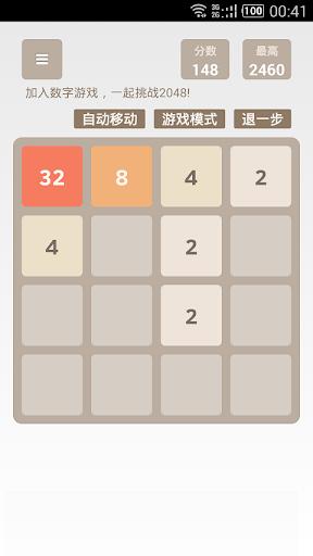 玩免費拼字APP|下載超级2048无限版 app不用錢|硬是要APP
