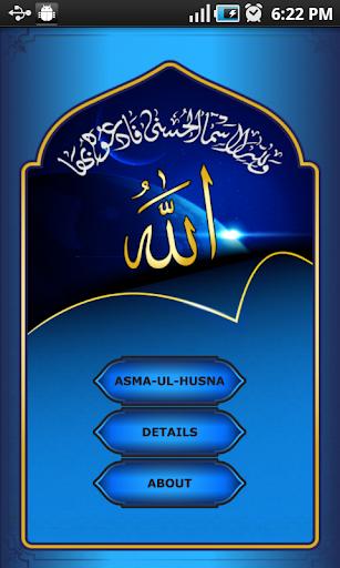 アスマHusna - アッラーの名前は