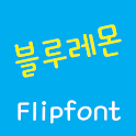 TFBlueLemon™ Korean Flipfont icon