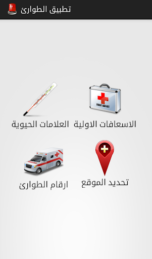 DIAMOND EMERGENCY - الطوارئ