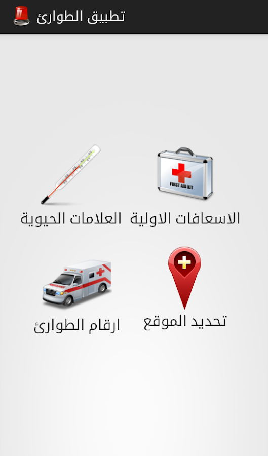 DIAMOND EMERGENCY - الطوارئ - screenshot