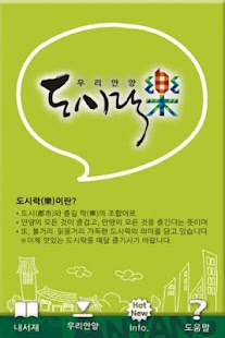 2012년 안양시청 소식지 - 우리안양 도시락- screenshot thumbnail