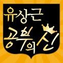 [공부의 신] 공부, 이렇게 시켜라! logo