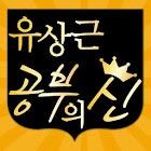 [공부의 신] 공부, 이렇게 시켜라! icon