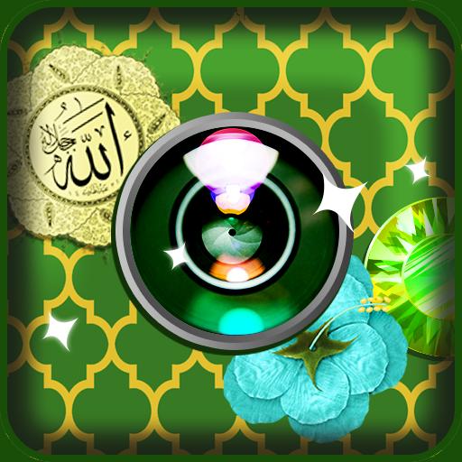 伊斯蘭 賀卡 攝影 App LOGO-硬是要APP