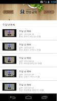Screenshot of 한승교회