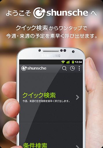 shunsche - スケジュールの空き時間管理の決定版