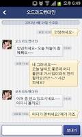 Screenshot of 유아이스타 youistar/소개팅미팅너랑나랑1km멜론