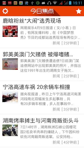 玩新聞App|今日焦点免費|APP試玩