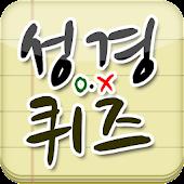 OX성경퀴즈 - OX bible qiuze