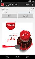 Screenshot of كوكاكولا احلى مع ...