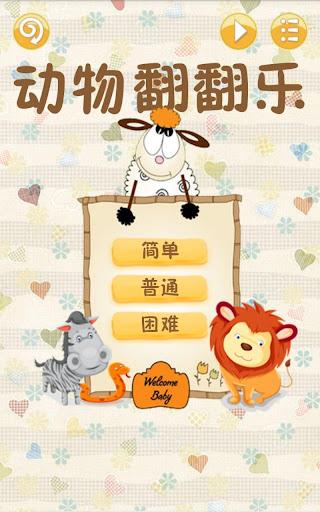 可爱的记忆游戏:动物翻翻乐