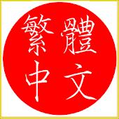全繁體中文日本觀光旅遊(最實用)