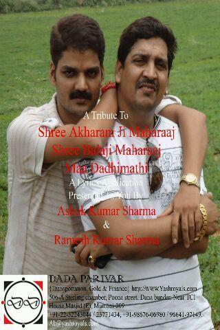 Pocket Diary Bhajans BDM