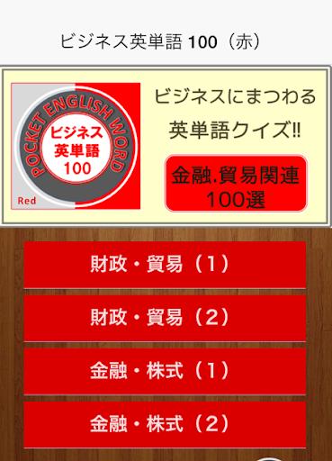 ビジネス英単語100(赤)