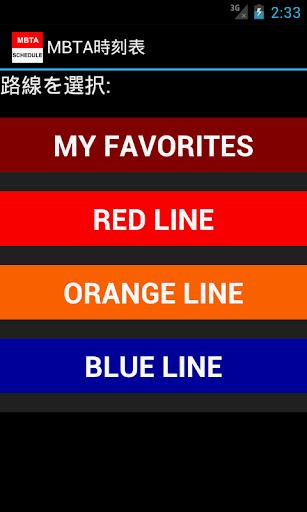 MBTA 時刻表