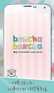 boncha糖話