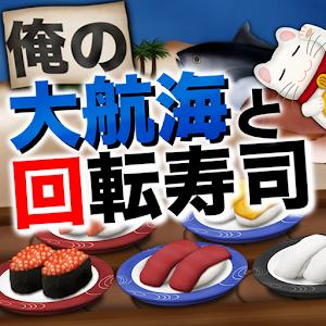 俺の大航海と回転寿司 for PC and MAC