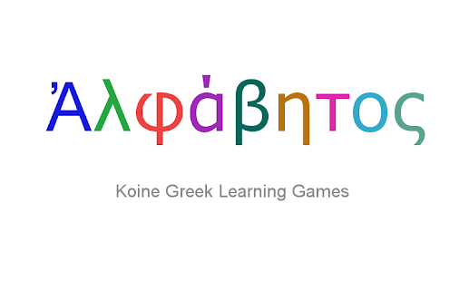Greek Alphabet Game- screenshot thumbnail