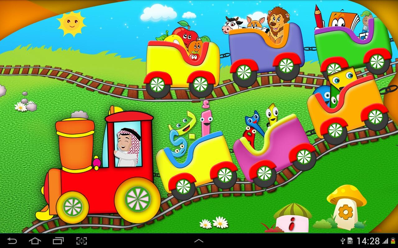 قطار المرح نسخة تجريبة screenshot
