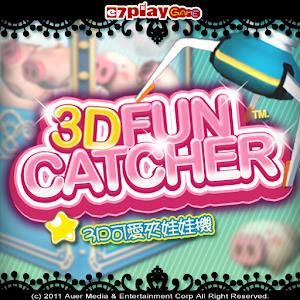 3D可愛夾娃娃機 街機 App Store-愛順發玩APP