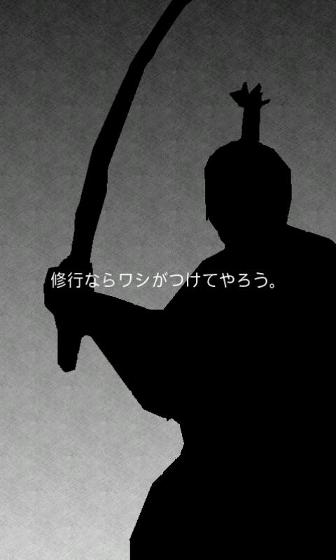 Silent Samurai 3D audio- screenshot