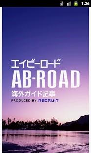 海外ガイド記事 AB-ROAD エイビーロード- screenshot thumbnail
