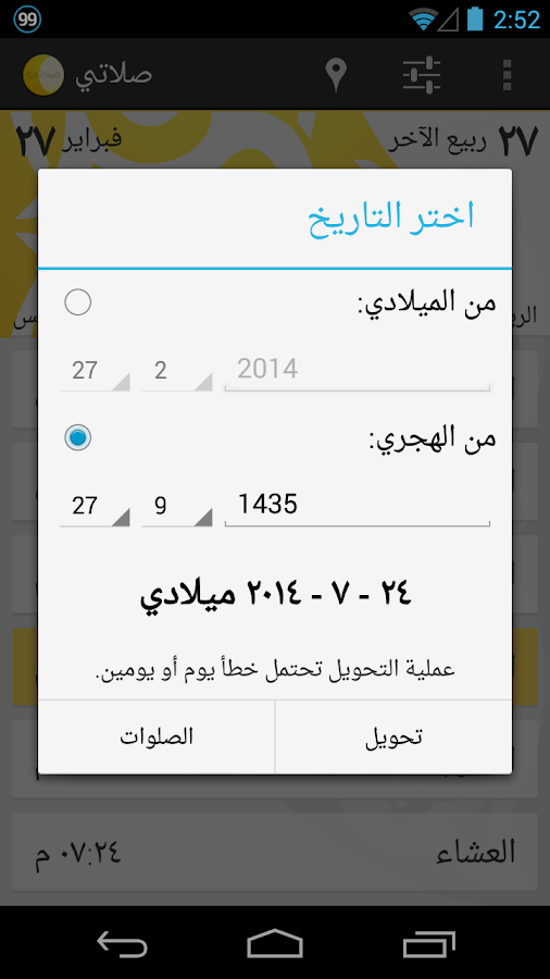 My Prayer - صلاتي - screenshot