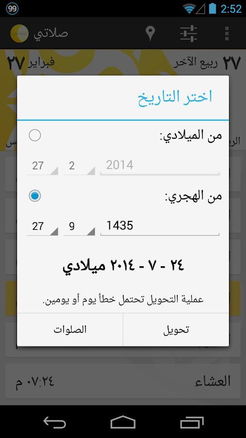 My Prayer - صلاتي - screenshot