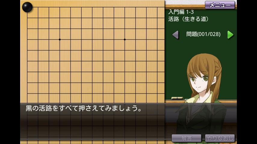 囲碁教室(入門編)- screenshot
