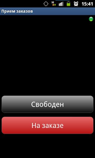 eTaxi24 - Таксисту