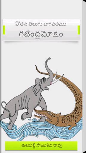 Gajendra Moksham Text only