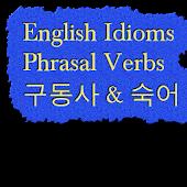 구동사 영어숙어 Phrasal Verbs