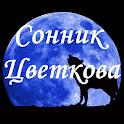 Сонник Цветкова