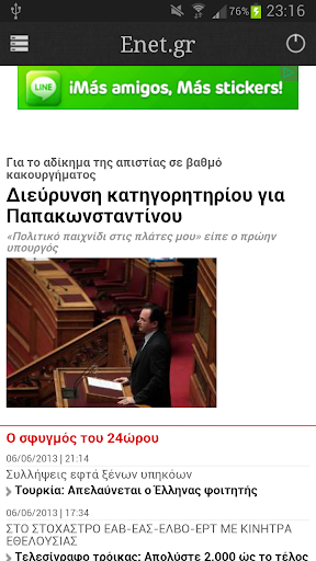 Enet.gr