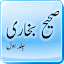 Sahih al Bukhari Book-1 (Urdu) 1.5 APK for Android