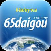 65daigou - Taobao Malaysia