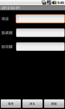 シンプル収支表のおすすめ画像3