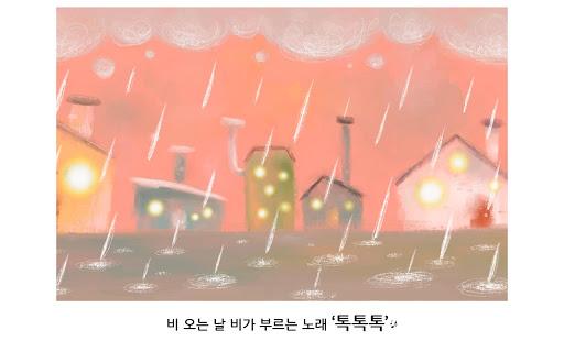 玩娛樂App|비의 노래 (E-BOOK)免費|APP試玩
