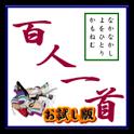 百人一首読み上げ(お試し版) icon